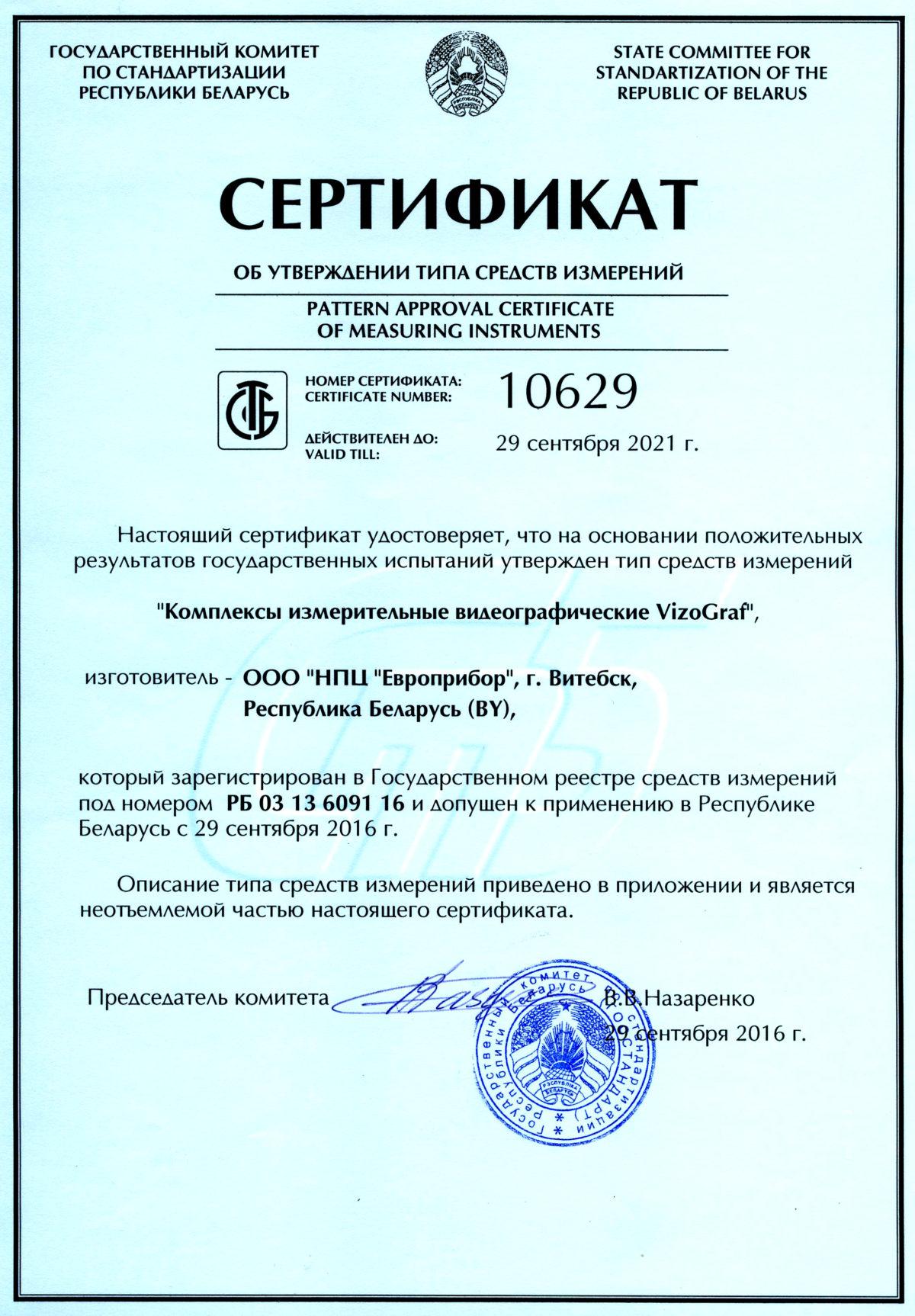 Сертификат средств измерения на VizoGraf