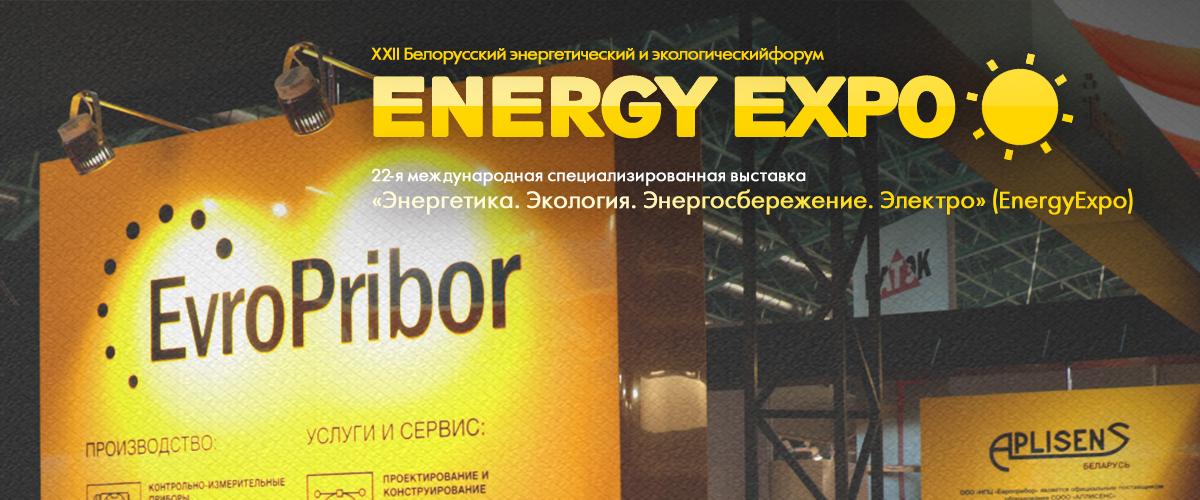 Европрибор на выставке EnergyExpo 2017 в Минске