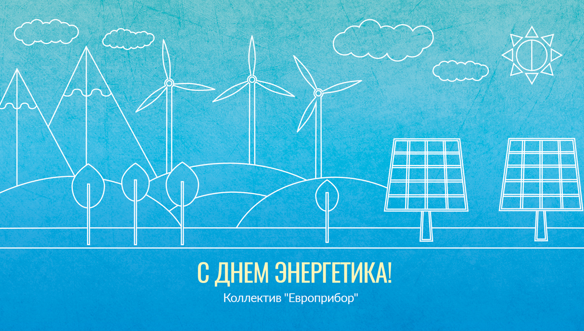 Energy_1180x670_00001