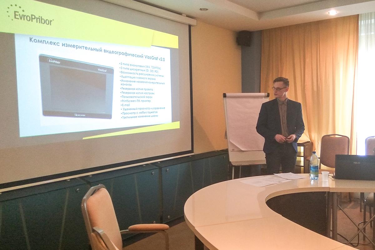 seminar-evropribor-minsk-2018_001