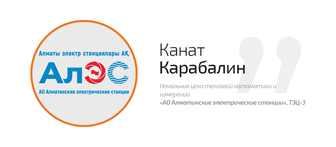 АО Алматинские электрические станции