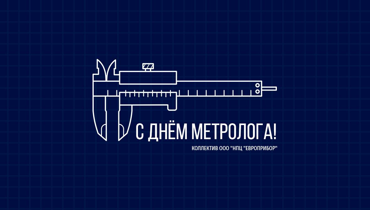 С ДНЁМ МЕТРОЛОГА!