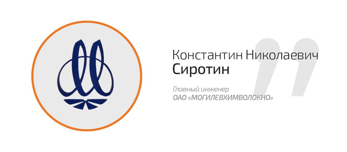 """ОАО """"Могилевхимволокно"""""""