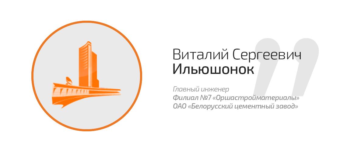 Отзыв от Филиал №7 «Оршастройматериалы» ОАО «Белорусский цементный завод»