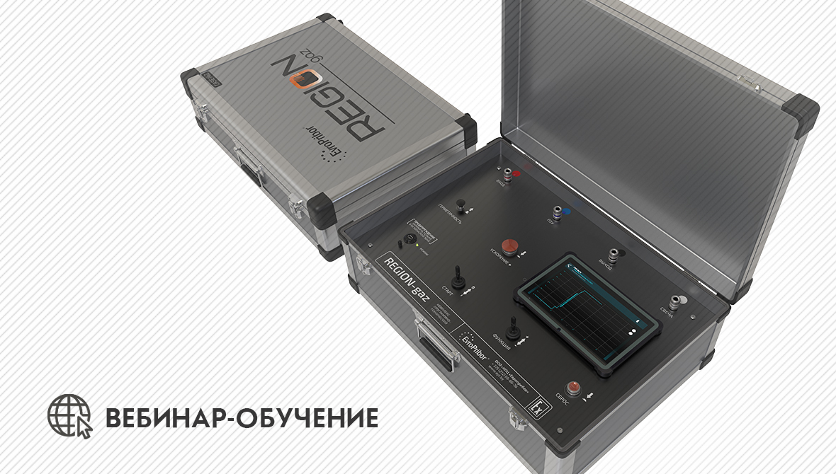 вебинар-обучение для работников ООО «Газпром газораспределение Владикавказ»
